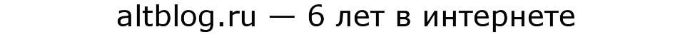 altblog.ru
